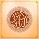 Η αραβική ισλαμική καλλιγραφία της επιθυμίας Allahu Akbar Αλλάχ Dua είναι Στοκ Φωτογραφία