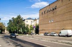 Η αρχιτεκτονική οδών της ρωσικής πρωτεύουσας της Μόσχας Στοκ φωτογραφία με δικαίωμα ελεύθερης χρήσης