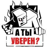 Η αστεία σύγχρονη ετικέτα CUBEMAN μπλουζών σας ρωτά ελεύθερη απεικόνιση δικαιώματος