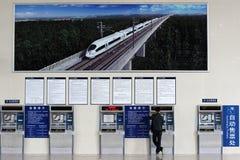Η αυτόματη πωλώντας μηχανή εισιτηρίων Στοκ φωτογραφία με δικαίωμα ελεύθερης χρήσης