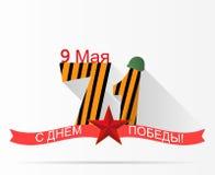 Η γιορτή του ένατου του Μαΐου Διανυσματική τέχνη απεικόνισης ελεύθερη απεικόνιση δικαιώματος