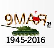 Η γιορτή του ένατου του Μαΐου επίσης corel σύρετε το διάνυσμα απεικόνισης ελεύθερη απεικόνιση δικαιώματος