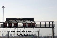 Η δυτική διάμετρος WHSD υψηλής ταχύτητας της Αγία Πετρούπολης Στοκ Φωτογραφίες