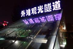 Η είσοδος κινεζικών χαρακτήρων σηράγγων τουριστών φραγμάτων στοκ φωτογραφία με δικαίωμα ελεύθερης χρήσης