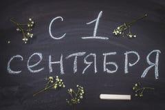 Η επιγραφή στα ρωσικά είναι την 1η Σεπτεμβρίου Κιμωλία σε έναν πίνακα Στοκ Εικόνα