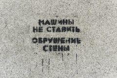 Η επιγραφή στον τοίχο στα ρωσικά στοκ φωτογραφία με δικαίωμα ελεύθερης χρήσης