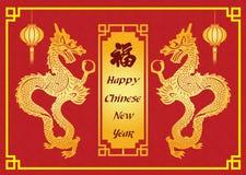 Η ευτυχής κινεζική νέα κάρτα έτους είναι χρυσός δράκος Στοκ Φωτογραφία