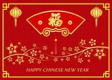 Η ευτυχής κινεζική νέα κάρτα έτους διπλώνει τον ανεμιστήρα και το λουλούδι και η κινεζική λέξη σημαίνει την ευτυχία διανυσματική απεικόνιση