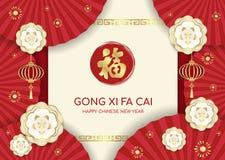 Η ευτυχής κινεζική νέα κάρτα έτους με τον κόκκινο ανεμιστήρα της Κίνας και το χρυσό άσπρο πλαίσιο λουλουδιών και το φανάρι στο σχ διανυσματική απεικόνιση
