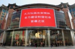Η μεγαλύτερη Apple Store στην Ασία Στοκ Εικόνες