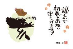 Η νέα κάρτα έτους με κοκκινίζει καλλιγραφία και άγριος χοίρος για το έτος 2019 στοκ φωτογραφίες με δικαίωμα ελεύθερης χρήσης
