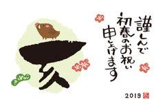 Η νέα κάρτα έτους με κοκκινίζει καλλιγραφία και άγριος χοίρος για το έτος 2019 στοκ εικόνες με δικαίωμα ελεύθερης χρήσης