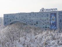 Η οικοδόμηση ενός μεγάλου ενυδρείου - Moskvarium, Μόσχα Στοκ φωτογραφίες με δικαίωμα ελεύθερης χρήσης