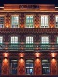 Η οικοδόμηση του μουσείου του ρωσικού εργοστασίου impressionism και σοκολάτας στη Μόσχα Ρωσία αργά τη νύχτα ενάντια στο νυχτερινό στοκ φωτογραφίες