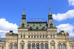 Η οικοδόμηση του κρατικού γενικού καταστήματος στη Μόσχα Στοκ Φωτογραφία