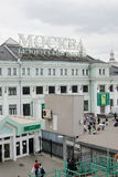 Η οικοδόμηση του της Λευκορωσίας σιδηροδρομικού σταθμού στη Μόσχα Στοκ Εικόνες