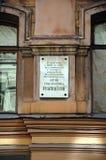Η πινακίδα στο Anton Rubinstein Στοκ φωτογραφία με δικαίωμα ελεύθερης χρήσης