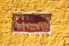 Η σανσκριτική μάντρα «βόμβος mani του OM padme» που εγγράφεται και που χρωματίζεται επάνω στοκ φωτογραφία με δικαίωμα ελεύθερης χρήσης