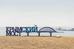 Η της Κριμαίας γέφυρα στο στενό Kerch μια ημέρα από την κορυφή του βουνού Mitridat Στοκ φωτογραφίες με δικαίωμα ελεύθερης χρήσης