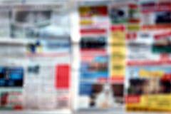 Η φωτεινή εφημερίδα φωτογράφισε μουτζουρωμένο στοκ εικόνα