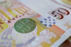 Η φωτογραφία απεικονίζει το βουλγαρικό τραπεζογραμμάτιο νομίσματος, 50 leva, BGN, clo Στοκ Εικόνες