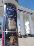 Θέατρο Zhastar Playbill Στοκ φωτογραφία με δικαίωμα ελεύθερης χρήσης