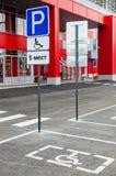 Θέσεις στάθμευσης με τα άτομα με ειδικές ανάγκες Στοκ εικόνες με δικαίωμα ελεύθερης χρήσης