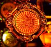 Θρησκευτική αραβική τυπωμένη λέξεις φωτογραφία αποθεμάτων Στοκ φωτογραφία με δικαίωμα ελεύθερης χρήσης