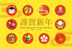 Ιαπωνικά νέα διακοσμητικά στοιχεία καρτών έτους Ιαπωνικό παραδοσιακό παιχνίδι διανυσματική απεικόνιση
