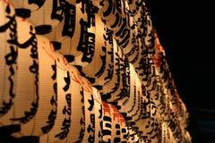 ιαπωνικά φανάρια Στοκ φωτογραφίες με δικαίωμα ελεύθερης χρήσης