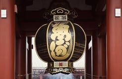 ιαπωνικά φανάρια Στοκ Φωτογραφία