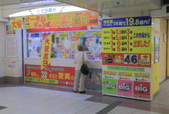 Ιαπωνική λαχειοφόρος αγορά Στοκ Φωτογραφία