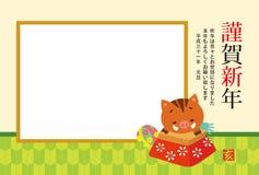 Ιαπωνική νέα κάρτα έτους Χαριτωμένο πλαίσιο φωτογραφιών άγριων κάπρων κινούμενων σχεδίων ελεύθερη απεικόνιση δικαιώματος