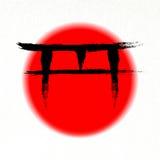 Ιαπωνικοί πύλη και ήλιος Στοκ φωτογραφίες με δικαίωμα ελεύθερης χρήσης