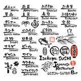 Ιαπωνικός κατάλογος επιλογής τροφίμων Στοκ Εικόνες