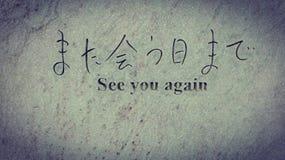 Ιαπωνικός cementary Στοκ φωτογραφία με δικαίωμα ελεύθερης χρήσης