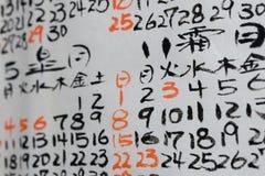 Ιαπωνικό ημερολόγιο Στοκ Φωτογραφία