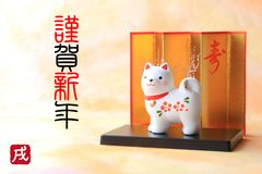 Ιαπωνικό νέο αντικείμενο σκυλιών έτους σε παραδοσιακό χαρτί στοκ εικόνες