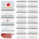 Ιαπωνικό πρότυπο ημερολογιακών αρμόδιων για το σχεδιασμό τοίχων για το έτος του 2019 Ιαπωνικά και αγγλική γλώσσα απεικόνιση αποθεμάτων