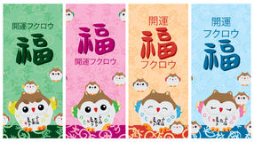 Ιαπωνικό τυχερό καθορισμένο άνευ ραφής σχέδιο σελιδοδεικτών κουκουβαγιών Στοκ Εικόνες