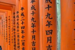 Ιαπωνικό Kanji σε Torii Γκέιτς Στοκ Φωτογραφία