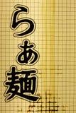 Ιαπωνικό noodle σημάδι Στοκ εικόνα με δικαίωμα ελεύθερης χρήσης