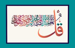 Ισλαμική καλλιγραφία από το ιερό Koran Sura Al-Ikhlas 112 στίχος ελεύθερη απεικόνιση δικαιώματος