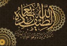 Ισλαμική καλλιγραφία από το Koran, Sura 42 τέφρα-Shura οι ποιητές, στίχος 19, για τις μουσουλμανικές διακοπές σχεδίου ελεύθερη απεικόνιση δικαιώματος