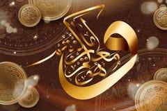 Ισλαμική καλλιγραφία από Surah 57 ayah 4 Quran Αυτός ` s με σας οπουδήποτε είστε διανυσματική απεικόνιση