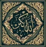 Ισλαμική καλλιγραφία Allahu Akbar Τα μέσα Αλλάχ είναι μεγάλα Ελεύθερη απεικόνιση δικαιώματος
