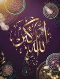 Ισλαμική καλλιγραφία Allahu Akbar Τα μέσα Αλλάχ είναι μεγάλα Απεικόνιση αποθεμάτων