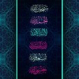 Ισλαμική καλλιγραφία Subhanallah Astagfirullah, Allahu Akbar, Alhamdulillah, illa Lailaha llah, Hasbullah ελεύθερη απεικόνιση δικαιώματος