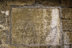 ισλαμική παλαιά πλύση στα&the Στοκ Εικόνες