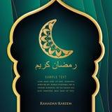 Ισλαμικό ημισεληνοειδές φεγγάρι του Kareem Ramadan διακόσμηση ισλαμική Στοκ εικόνα με δικαίωμα ελεύθερης χρήσης
